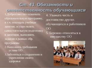 1.Добросовестно осваивать образовательную программу, в т.ч. посещать учебные