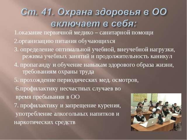1.оказание первичной медико – санитарной помощи 2.организацию питания обучающ...
