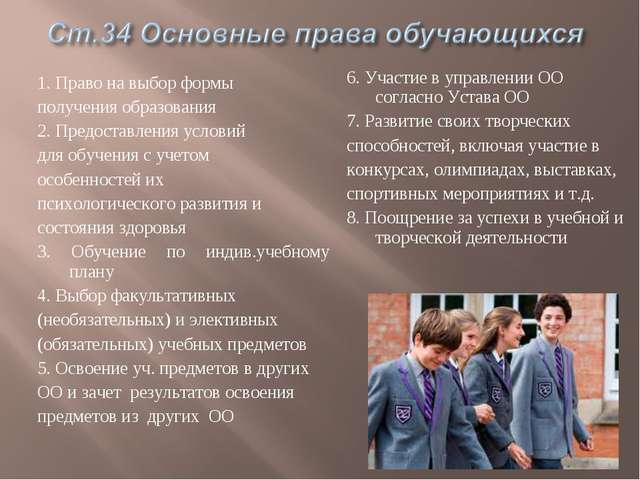 1. Право на выбор формы получения образования 2. Предоставления условий для о...