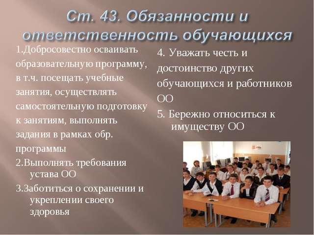 1.Добросовестно осваивать образовательную программу, в т.ч. посещать учебные...