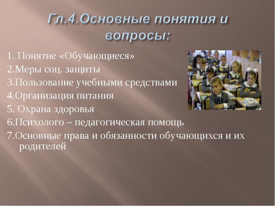 1. Понятие «Обучающиеся» 2.Меры соц. защиты 3.Пользование учебными средствами...