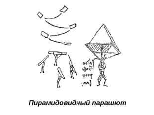 Пирамидовидный парашют
