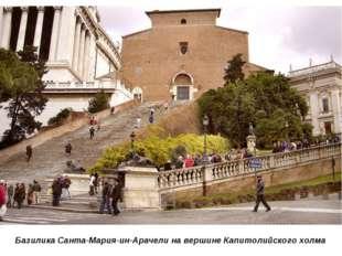 Базилика Санта-Мария-ин-Арачели на вершине Капитолийского холма