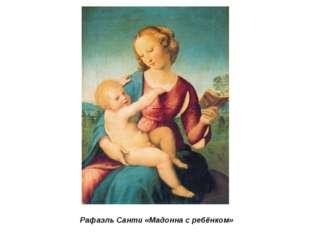 Рафаэль Санти «Мадонна с ребёнком»