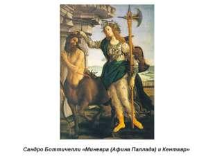 Сандро Боттичелли «Миневра (Афина Паллада) и Кентавр»