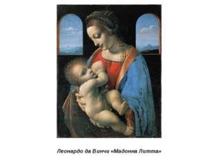 Леонардо да Винчи «Мадонна Литта»