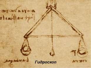 Гидроскоп