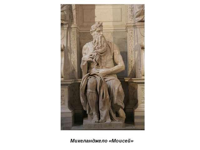 Микеланджело «Моисей»