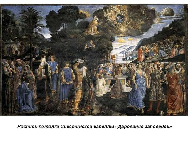 Роспись потолка Сикстинской капеллы «Дарование заповедей»