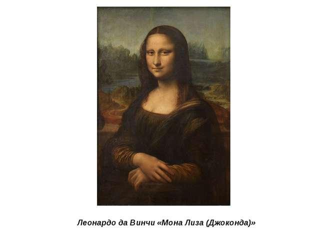 Леонардо да Винчи «Мона Лиза (Джоконда)»