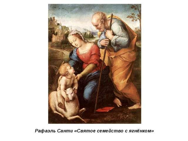 Рафаэль Санти «Святое семейство с ягнёнком»