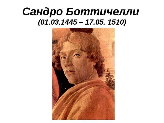 Сандро Боттичелли (01.03.1445 – 17.05. 1510)