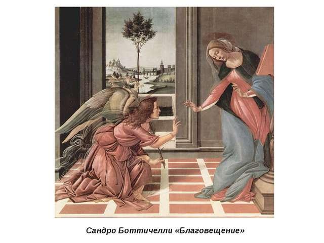 Сандро Боттичелли «Благовещение»