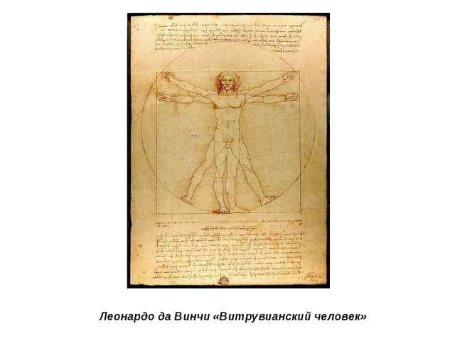 Леонардо да Винчи «Витрувианский человек»
