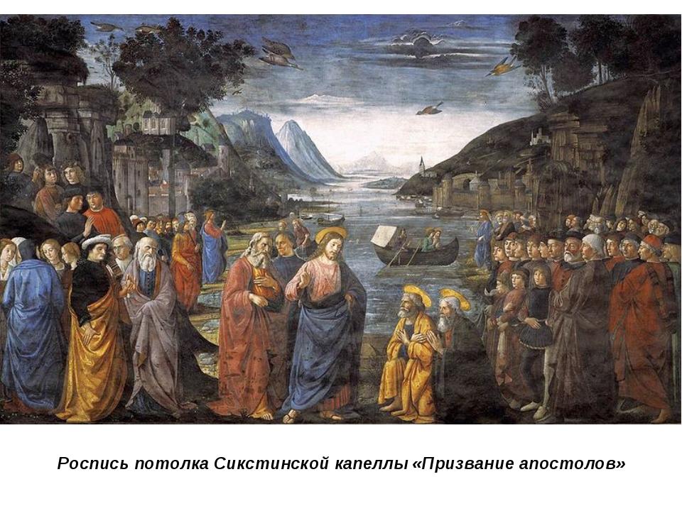 Роспись потолка Сикстинской капеллы «Призвание апостолов»