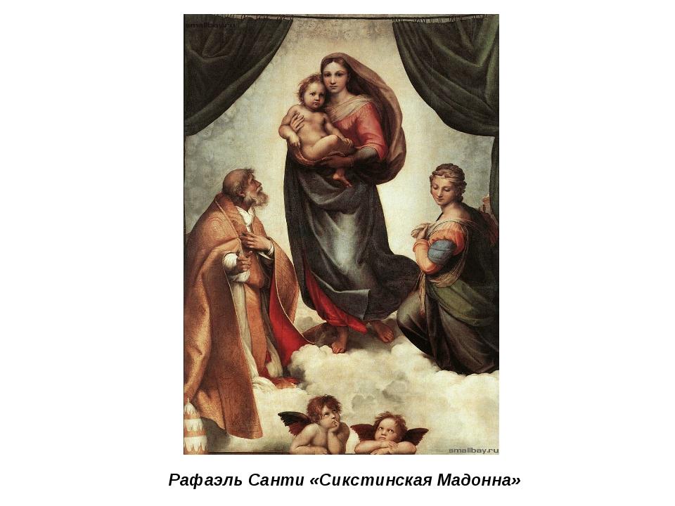Рафаэль Санти «Сикстинская Мадонна»