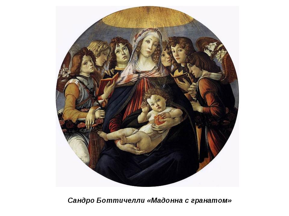 Сандро Боттичелли «Мадонна с гранатом»