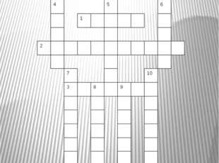3 станция: «Разгадай-ка» Команды разгадывают кроссворд. 4 2 6 5 9 1 8 3 7 10