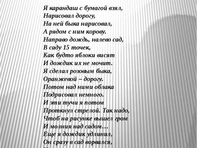 Художник: В завершение послушайте, пожалуйста, стихи. 7 чтец Сергей Михалков...
