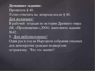 Домашнее задание: Прочитать § 40. Устно ответить на вопросы после § 40. Для ж