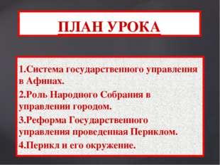 1.Система государственного управления в Афинах. 2.Роль Народного Собрания в у