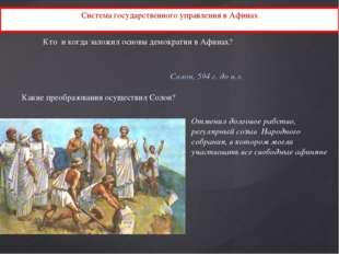 Солон, 594 г. до н.э. Кто и когда заложил основы демократии в Афинах? Какие п