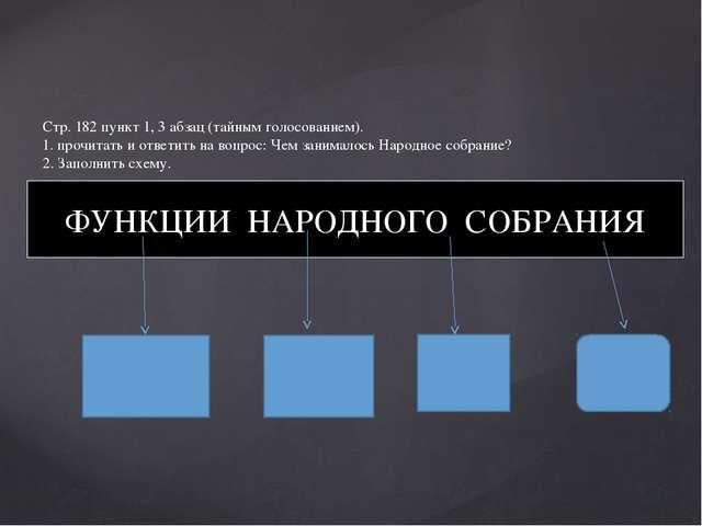 Стр. 182 пункт 1, 3 абзац (тайным голосованием). 1. прочитать и ответить на...