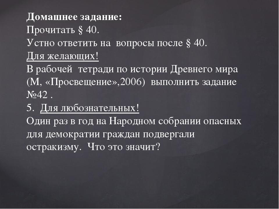 Домашнее задание: Прочитать § 40. Устно ответить на вопросы после § 40. Для ж...