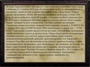 . История Зырянлага берет свое начало с известного постановления Совета труда