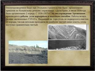 Геологоразведочное бюро при Угольном строительстве было организовано приказом