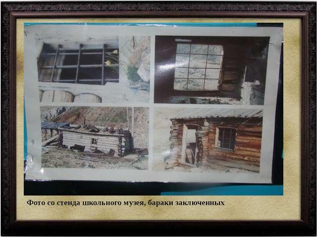 Фото со стенда школьного музея, бараки заключенных