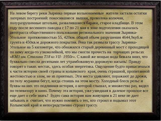 На левом берегу реки Зырянка первые вольнонаемные жители застали остатки лаге...