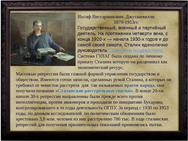 Массовые репрессии были главной формой управления государством и обществом....