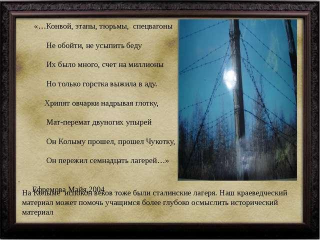. «…Конвой, этапы, тюрьмы, спецвагоны Не обойти, не усыпить беду Их было мно...
