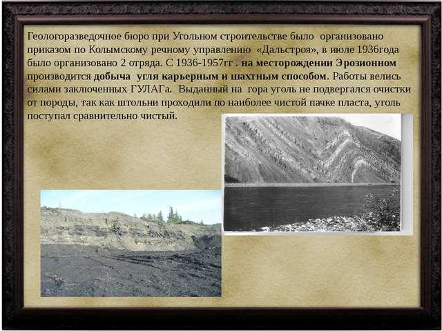 Геологоразведочное бюро при Угольном строительстве было организовано приказом...
