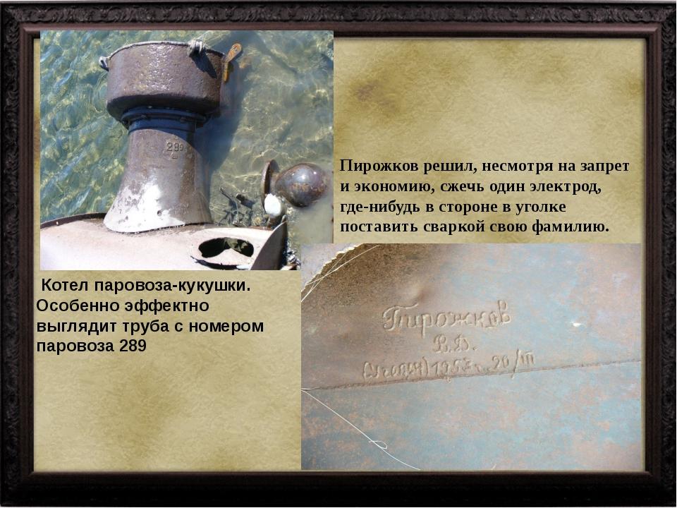 ! Пирожков решил, несмотря на запрет и экономию, сжечь один электрод, где-ни...