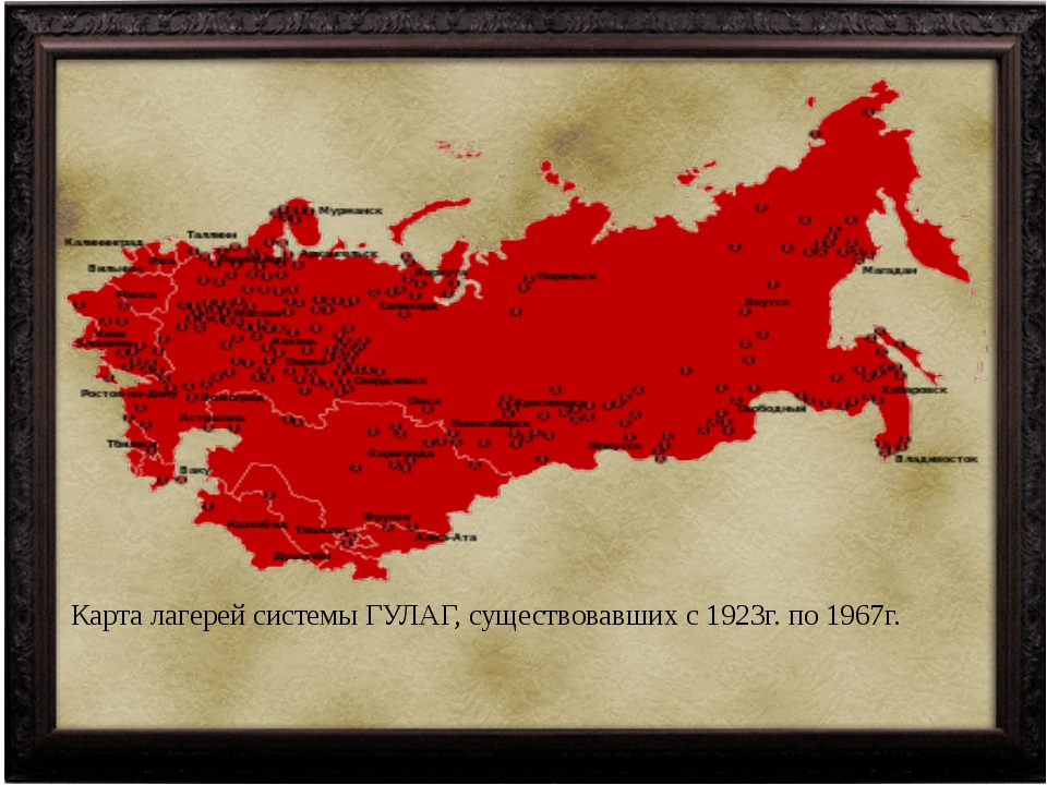 Карта лагерей системы ГУЛАГ, существовавших с 1923г. по 1967г.