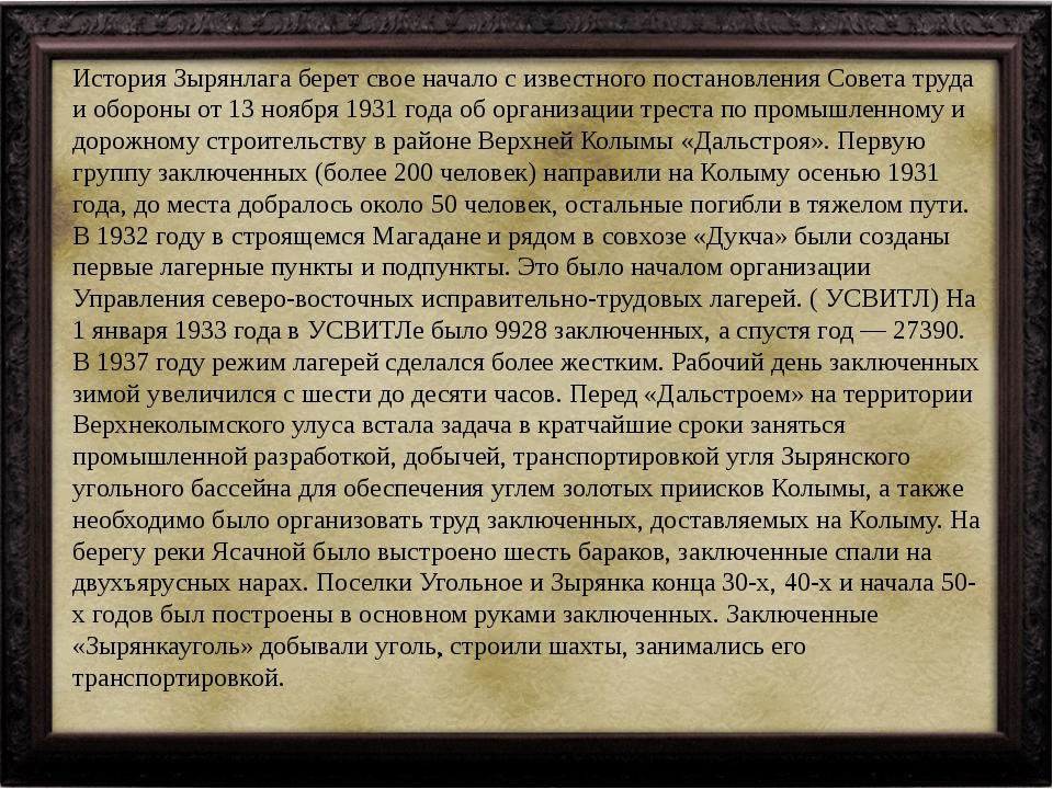 . История Зырянлага берет свое начало с известного постановления Совета труда...