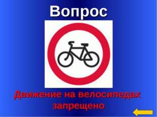 Вопрос Движение на велосипедах запрещено
