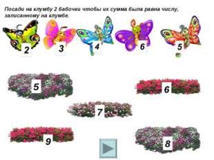 Посади на клумбу 2 бабочки чтобы их сумма была равна числу, записанному на кл