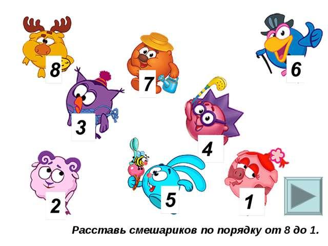 Расставь смешариков по порядку от 8 до 1.