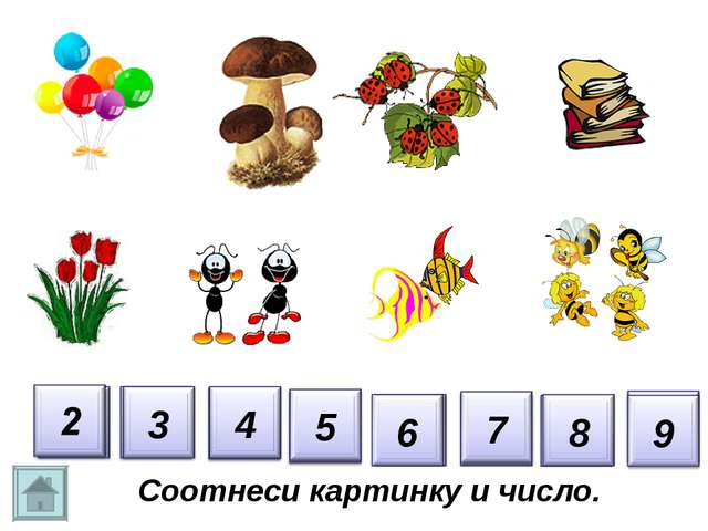 Соотнеси картинку и число.
