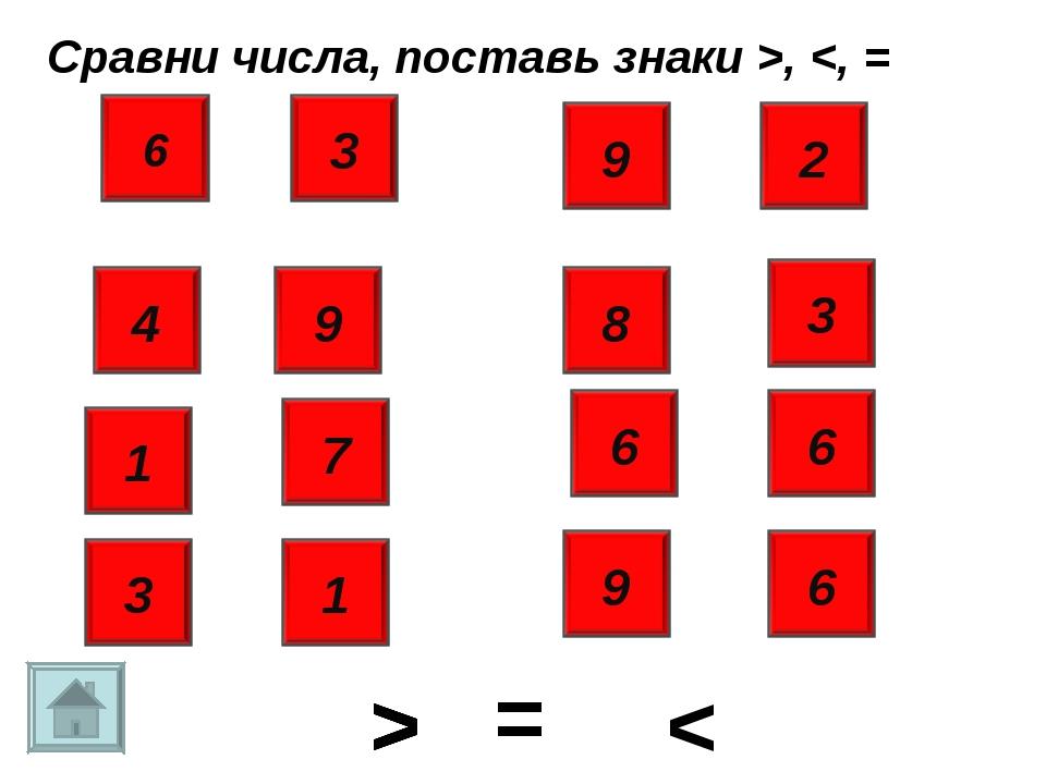 Сравни числа, поставь знаки >,  > > > > > < < < < < = = = =
