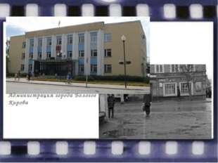Администрация города Бологое ул. Кирова