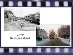 улица Кооперативная