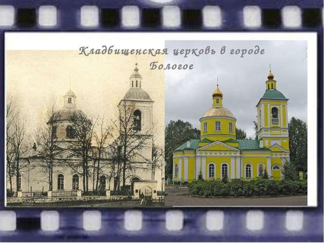 Кладбищенская церковь в городе Бологое