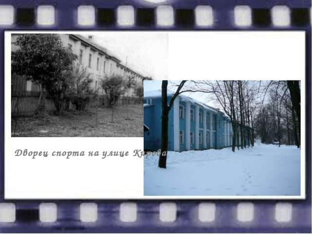 Дворец спорта на улице Кирова