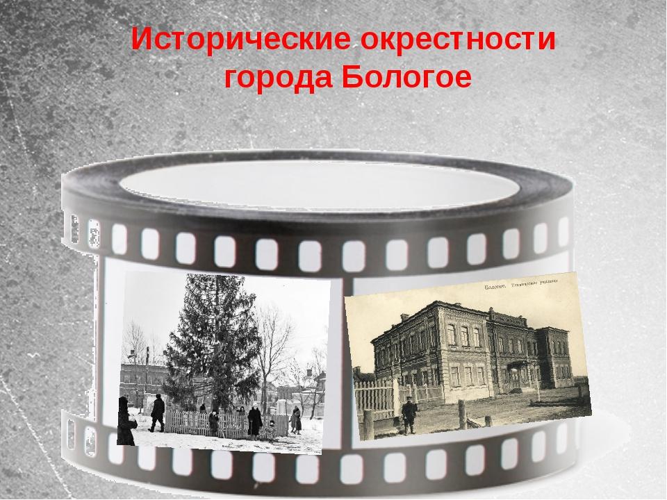 Исторические окрестности города Бологое