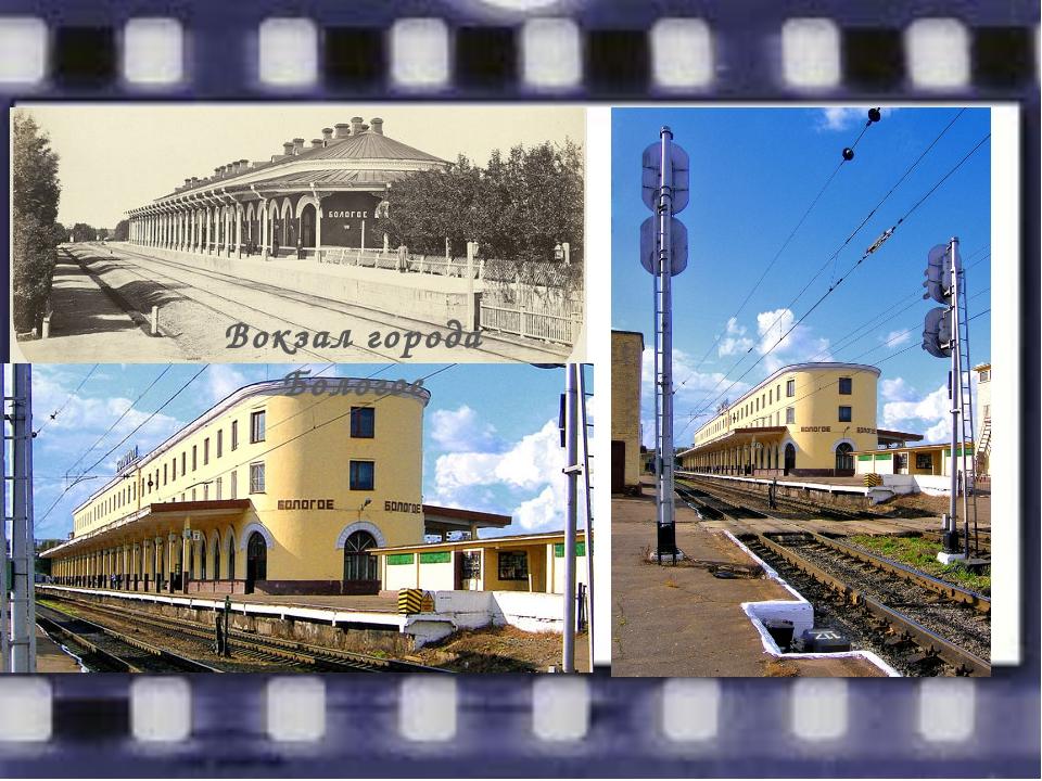 Вокзал города Бологое