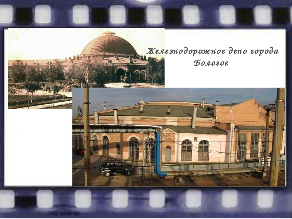 Железнодорожное депо города Бологое